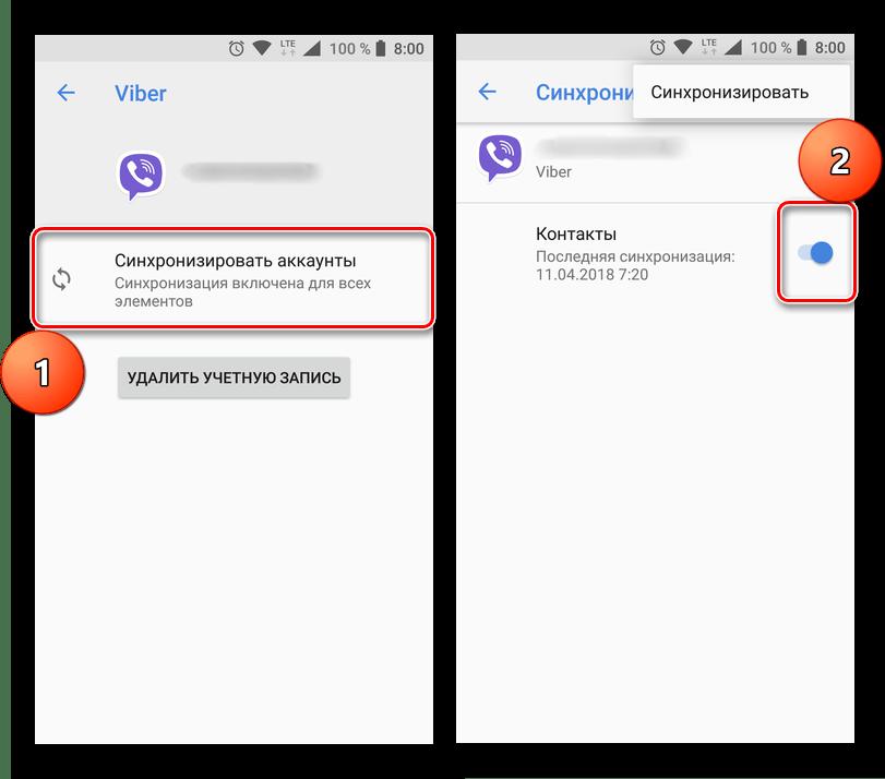 Otklyuchenie-sinhronizatsii-otdelnyih-prilozheniy-na-Android.png