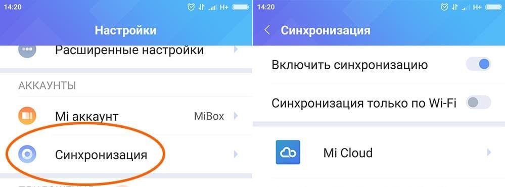 kak-otklyuchit-sinkhronizatsiyu-na-androide-6.jpg