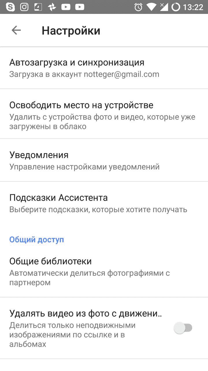 kak-otklyuchit-sinkhronizatsiyu-na-androide-4.png