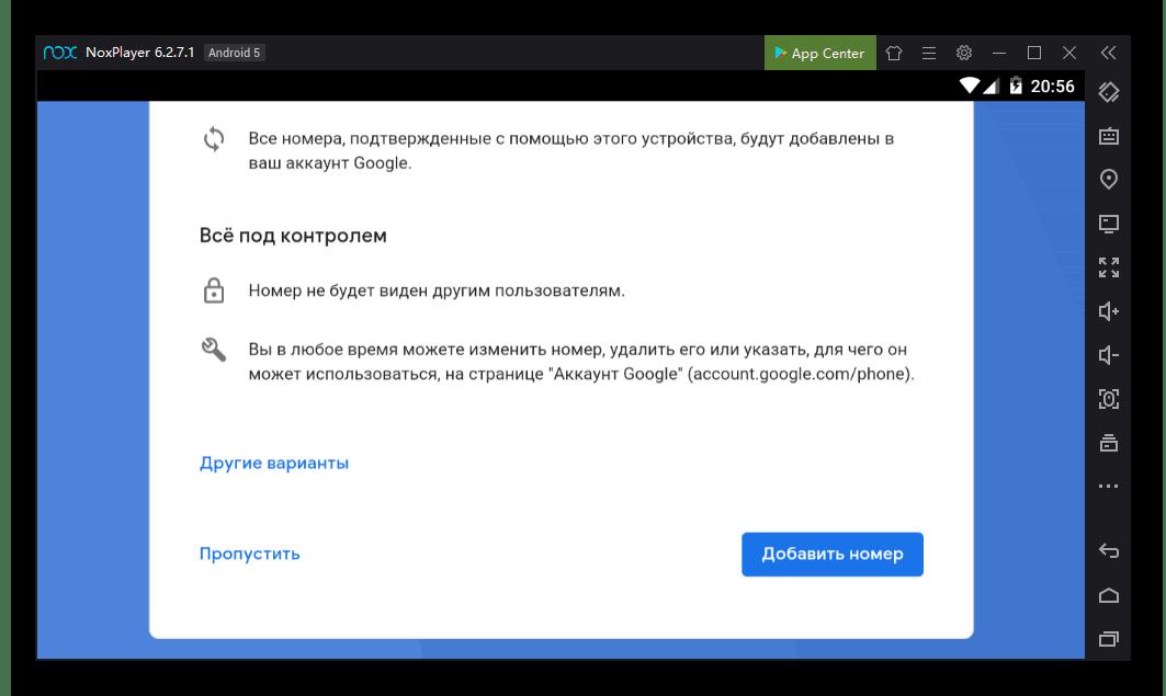 Vvod-mobilnogo-nomera-v-hode-registratsii-akkaunta-dlya-Nox-App-Player.png