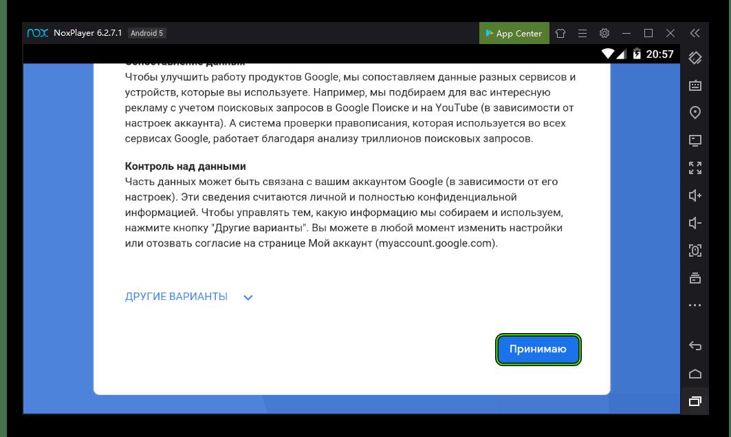 Soglashenie-s-usloviyami-ispolzovaniya-v-hode-registratsii-akkaunta-dlya-Nox-App-Player.png