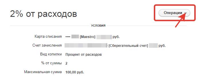 redaktirovanie-kopilki-operacii.png