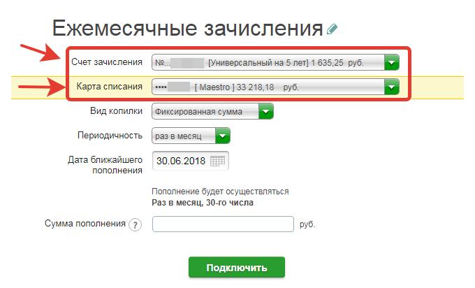 schet-zachislenia-i-karta-spisaniya.png