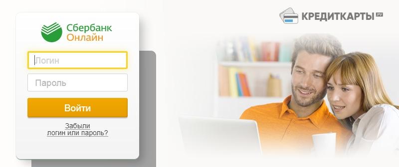 sberbank-online-otkluchit-sms.jpg