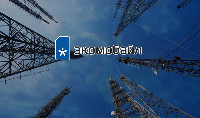 ekomobile-mobile-operator.jpg