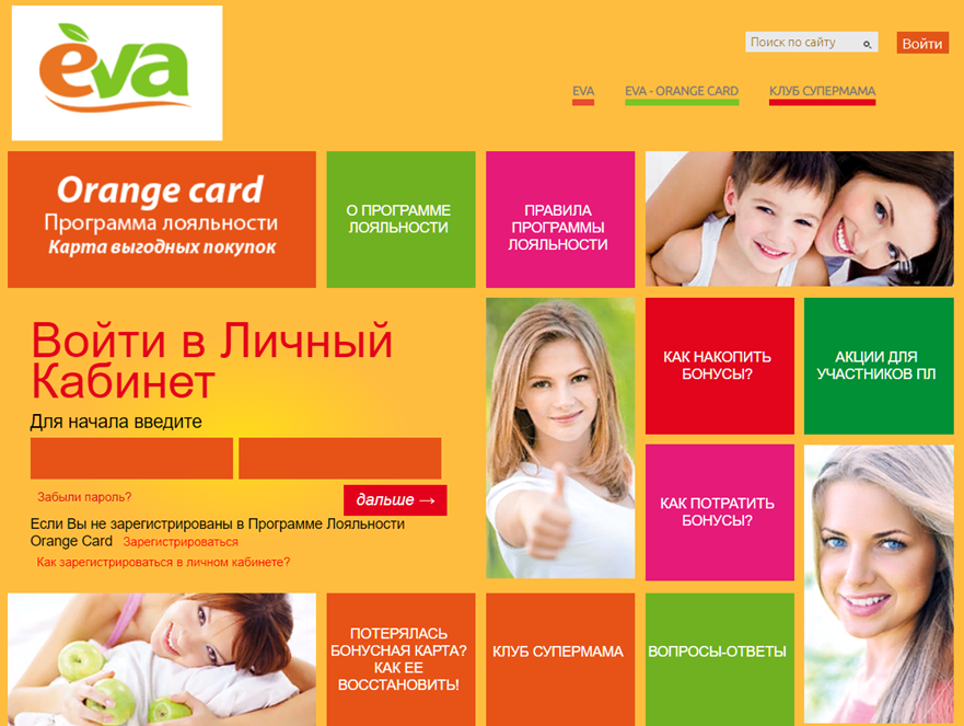 sajt-eva-kosmetik.png