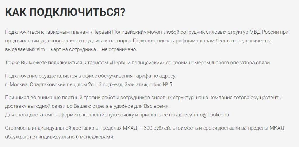 tarif-pervij-policejskij-6-1024x505.jpg
