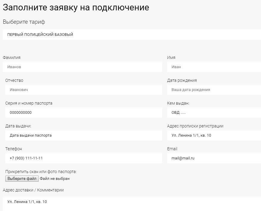tarif-pervij-policejskij-7.jpg