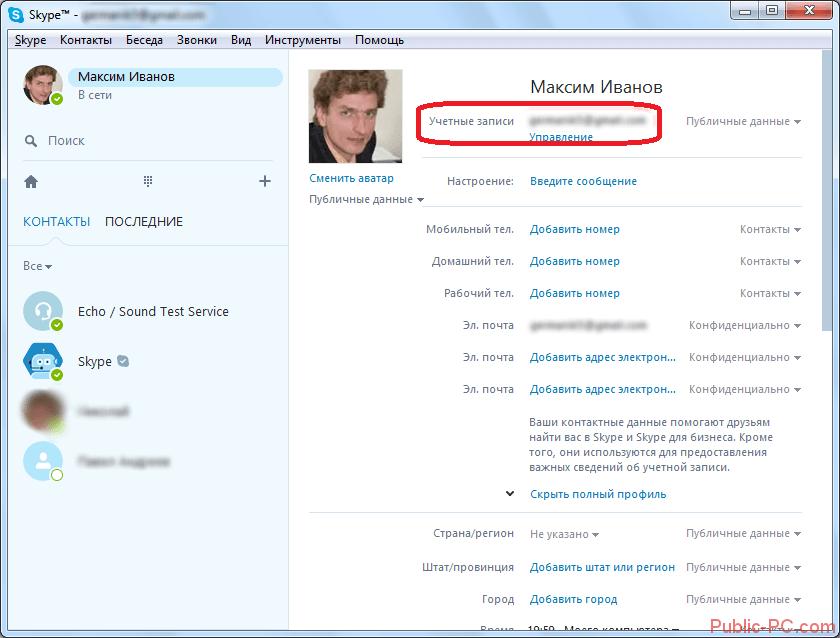 Uchetnaya-zapis-v-Skype.png