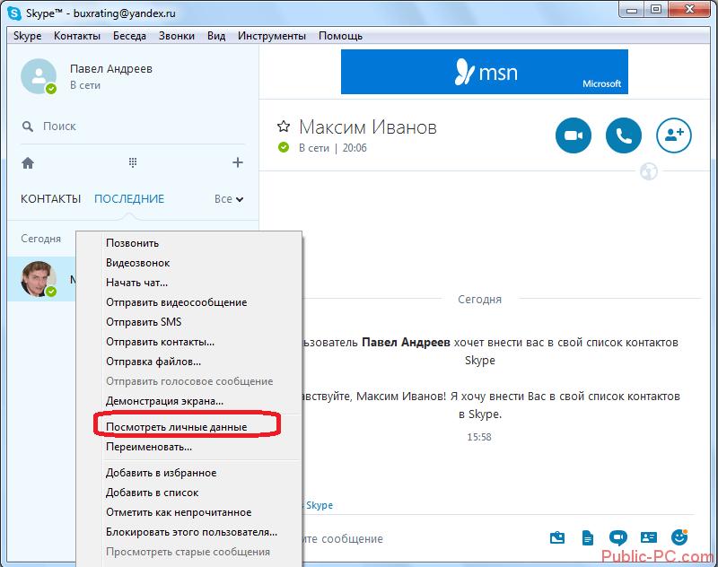 Perehod-k-prosmotru-lichnyih-dannyih-polzovatelya-v-Skype.png