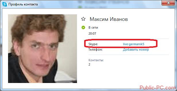 Lichnyie-dannyie-polzovatelya-v-Skype.png
