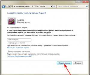 kak_ogranichit_polzovatelya_v_windows_7_14.jpg
