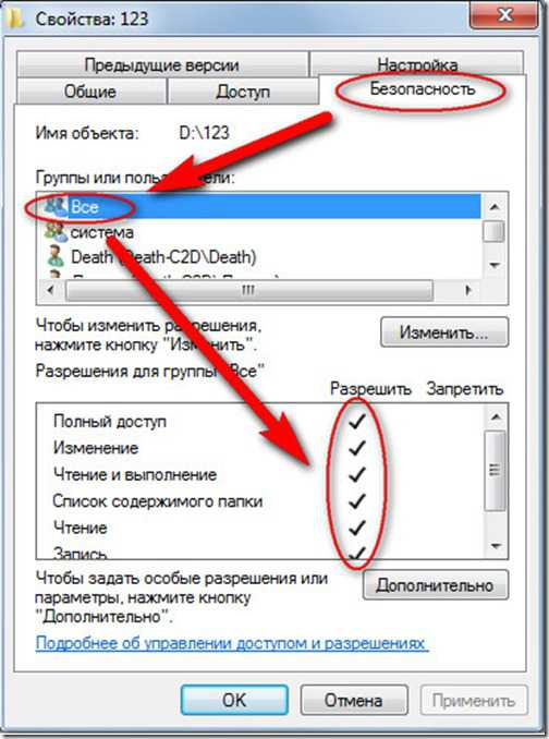 kak_ogranichit_polzovatelya_v_windows_7_19.jpg