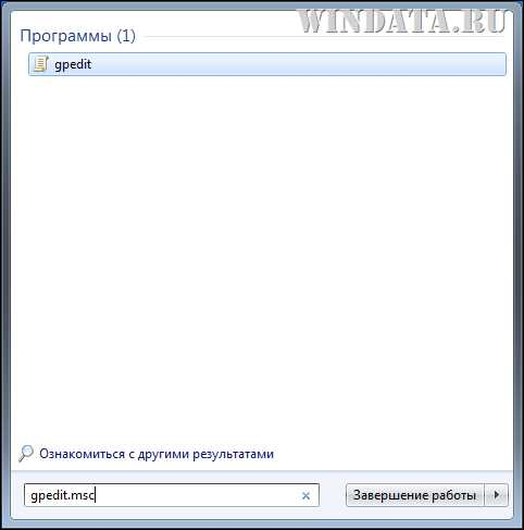 kak_ogranichit_polzovatelya_v_windows_7_4.jpg
