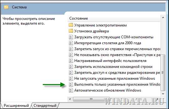 kak_ogranichit_polzovatelya_v_windows_7_6.jpg