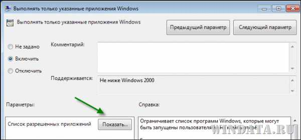 kak_ogranichit_polzovatelya_v_windows_7_7.jpg