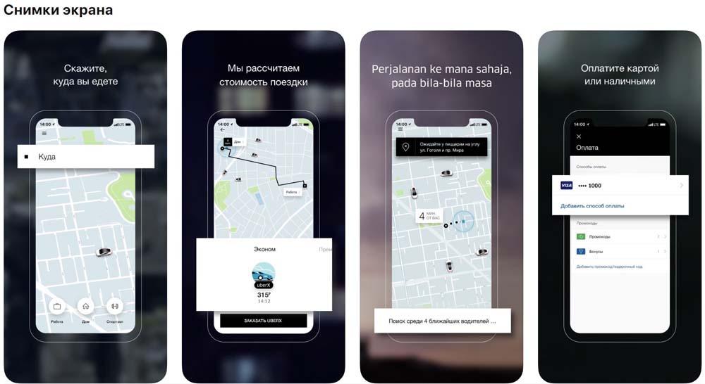 Prilozhenie-Uber-snimki-ekrana.jpg