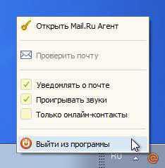kak_polnostyu_udalit_agent_majl_ru_s_kompyutera_4.jpg