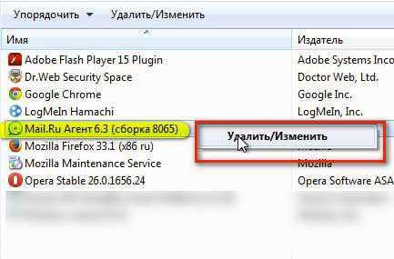 kak_polnostyu_udalit_agent_majl_ru_s_kompyutera_5.jpg