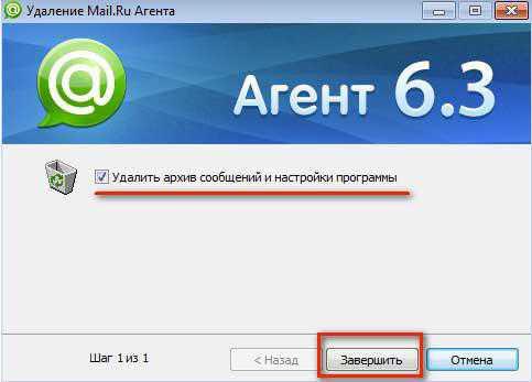 kak_polnostyu_udalit_agent_majl_ru_s_kompyutera_6.jpg