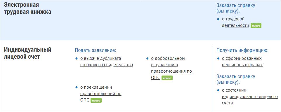 elektronnye-uslugi-pensionnogo-fonda-1.png