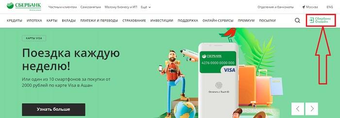 kak-oplatit-telekartu-cherez-sberbank-onlajn%20%282%29.jpeg