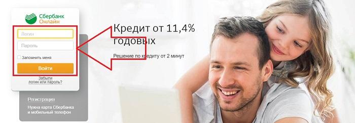 kak-oplatit-telekartu-cherez-sberbank-onlajn%20%284%29.jpeg