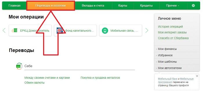 kak-oplatit-telekartu-cherez-sberbank-onlajn%20%285%29.jpeg