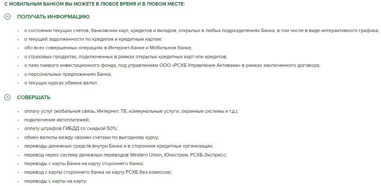 mobilniy-bank-rshb.png