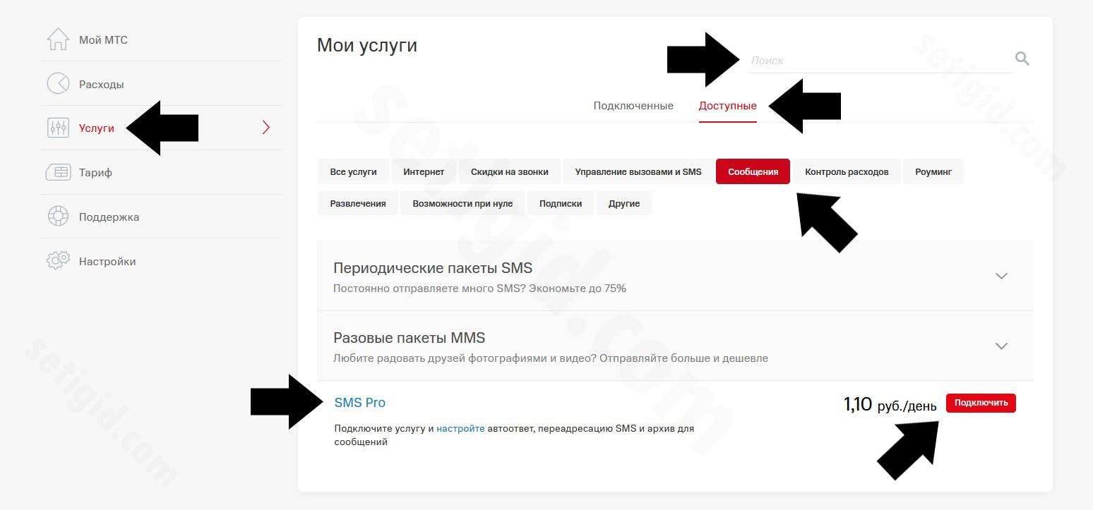 MTS_SMS_Pro_LK.jpg