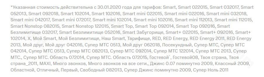 MTS_SMS_Pro_Usl_1.jpg