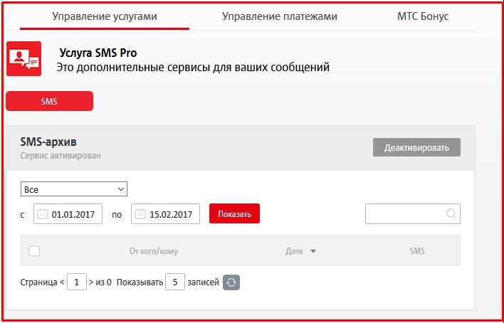 sms-arhiv-na-uslueg-mts-sms-pro.jpg