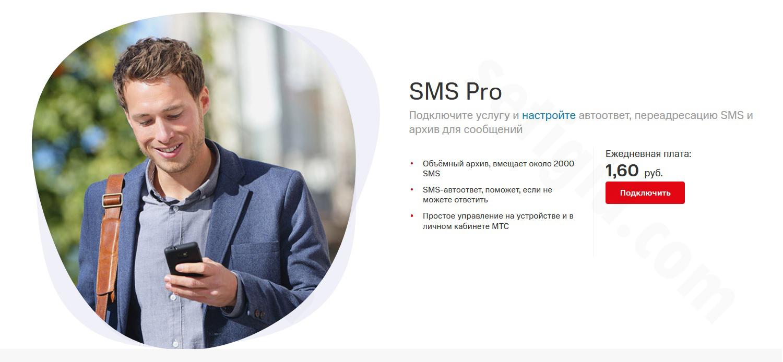 MTS_SMS_Pro_Str.jpg