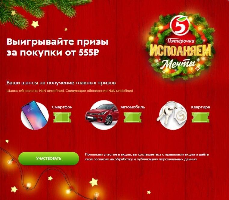 uchastvovat-v-novogodnej-aktsii-ot-Pyaterochki.jpg