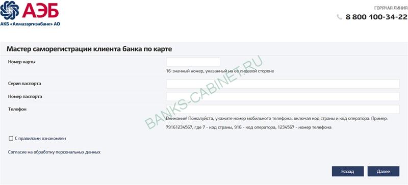 Glavnaya-stranitsa-ofitsialnogo-sajta-Almazergienbanka.jpg