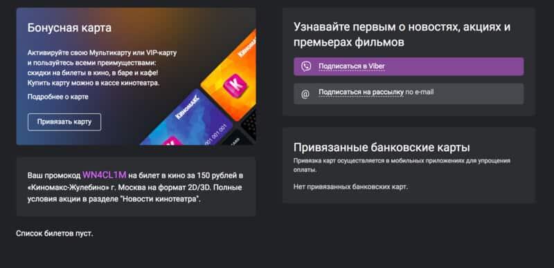 kinomaks-ru-aktivirovat-kartu.jpg