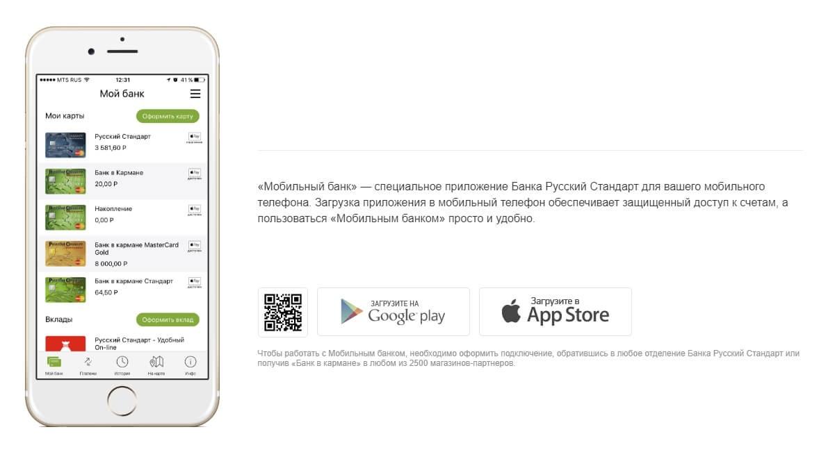 bank-russkij-standart-mobilnoe-prilozhenie-1.jpg