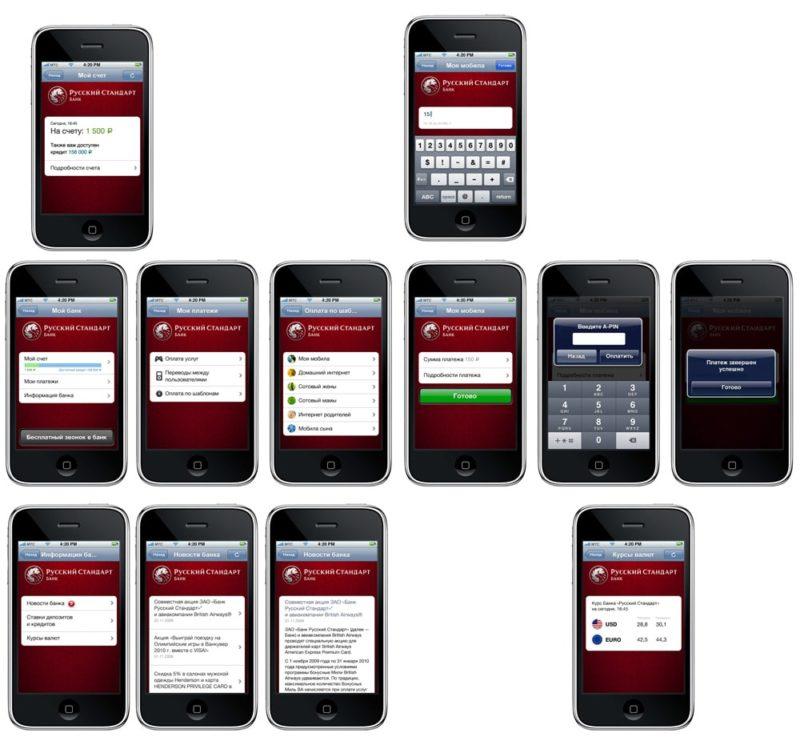 mobilnyj-bank-russkij-standart.1-e1509305347967.jpg