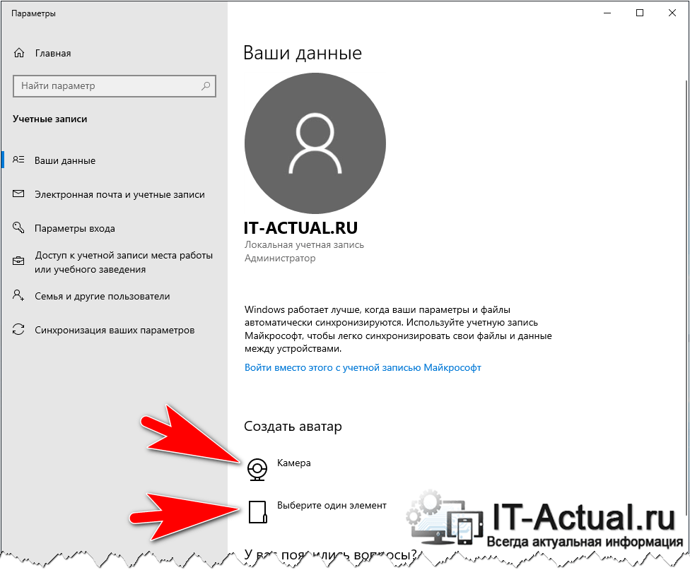 How-to-set-or-change-Account-Picture-in-Windows-10-2.png
