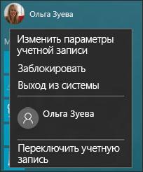 izmenenie-parametrov-uchetnoy-zapisi.png