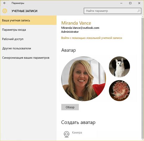 uchetnaya-zapis-Windows10.png