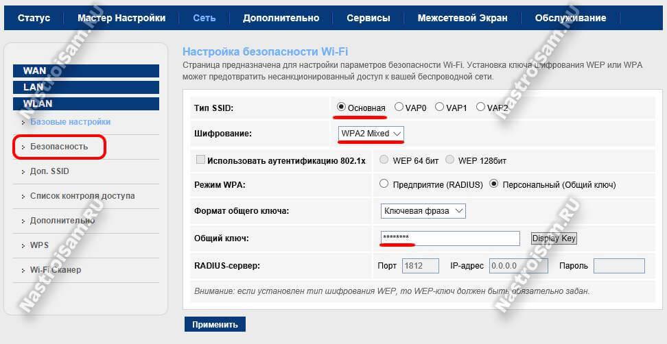 wifi-security.jpg