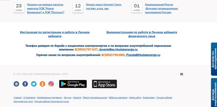 goryachaya-liniya-irkutskenergosbyt2.jpg