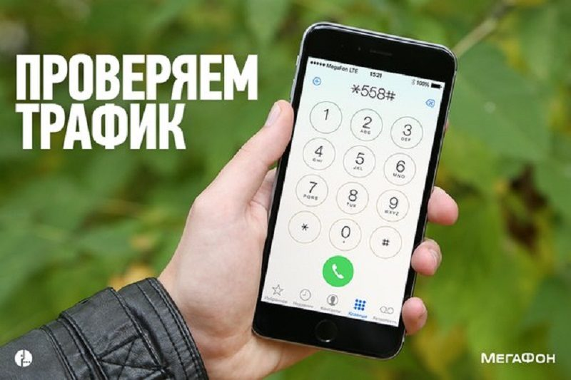 02-USSD-zapros-Megafon-800x533.jpg