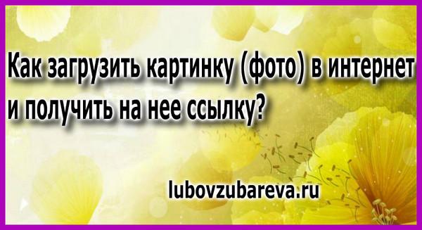 kak-zagruzit-kartinku-v-internet-i-poluchit-na-nee-ssyilku-Lyubov-Zubareva.jpg