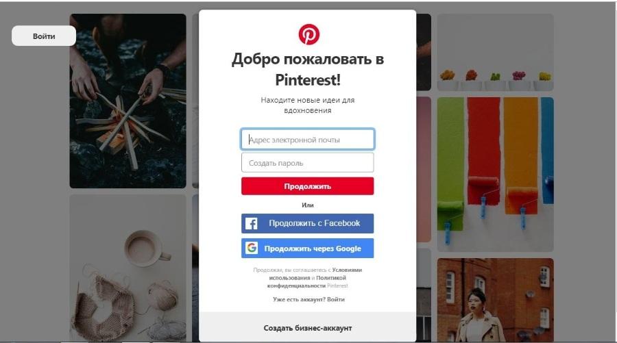 vhod-i-registratsiya-v-Pinterest.jpg