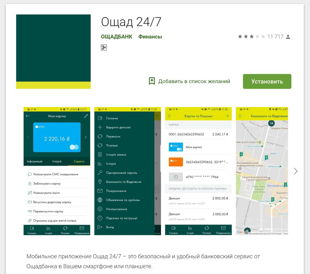 oshadbank-app-1.png