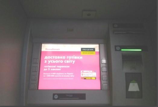 Bankomat-Oshhadbanka.jpg