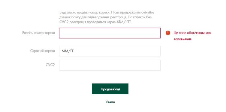 vvoda-dannyh-dlya-vostanovleniya-dostupa.jpg