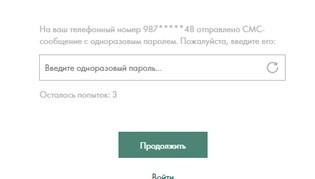 vvod-parolya-dlya-podtverzhdeniya.jpg